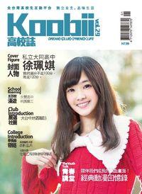 Koobii高校誌 [第29期]:經典動漫回憶錄