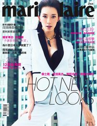 Marie claire 美麗佳人 [第249期]:Hot new looks
