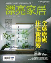 漂亮家居 [第155期] A本:全球療癒住宅新趨勢