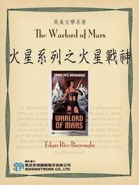 The Warlord of Mars = 火星系列之火星戰神