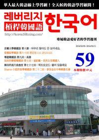 槓桿韓國語學習週刊 2014/02/05 [第59期] [有聲書]:首爾大學韓國語第三冊 第十課