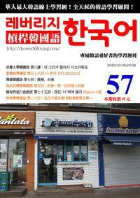 槓桿韓國語學習週刊 2014/01/22 [第57期] [有聲書]:首爾大學韓國語第三冊 第八課