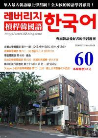 槓桿韓國語學習週刊 2014/02/12 [第60期] [有聲書]:首爾大學韓國語第三冊 第十一課