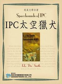 Spacehounds of IPC = IPC 太空獵犬