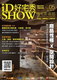iDSHOW 好宅秀 [第5期]:住宅影音誌:商品性格X空間設計