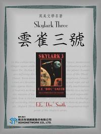 Skylark Three = 雲雀三號