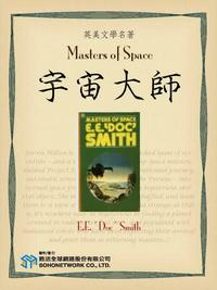 Masters of Space = 宇宙大師