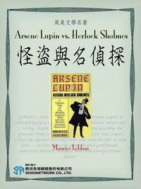 Arsene Lupin vs. Herlock Sholmes = 怪盜與名偵探