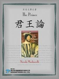 The Prince = 君王論