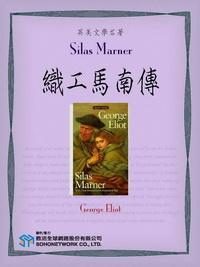 Silas Marner = 織工馬南傳