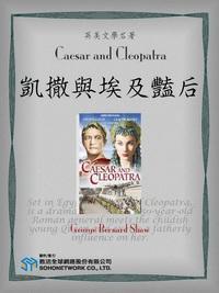 Caesar and Cleopatra = 凱撒與埃及豔后