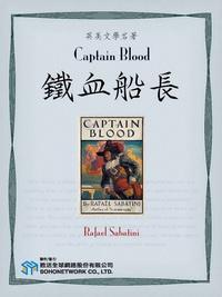 Captain Blood = 鐵血船長