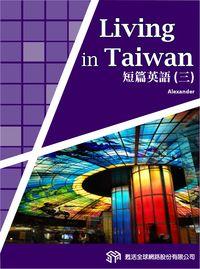Living in Taiwan 短篇英語 [有聲書]. 三