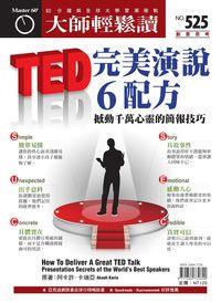 大師輕鬆讀 2014/01/22 [第525期] [有聲書]:TED 完美演說6配方