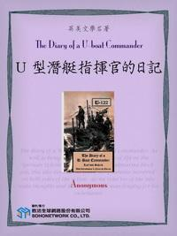 The Diary of a U-boat Commander = U 型潛艇指揮官的日記