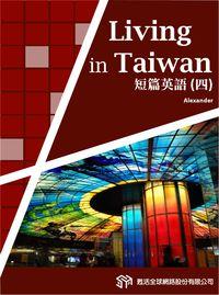 Living in Taiwan 短篇英語 [有聲書]. 四