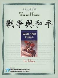 War and Peace = 戰爭與和平