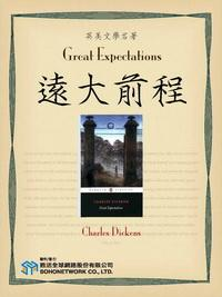 Great Expectations = 遠大前程