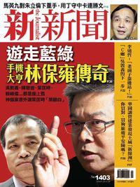 新新聞 2014/01/23 [第1403期]:遊走藍綠手機大亨 林保雍傳奇