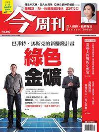 今周刊 2014/01/27 [第892期]:綠色金礦