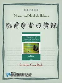 Memoirs of Sherlock Holmes = 福爾摩斯回憶錄