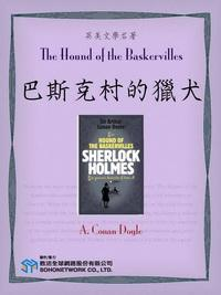 The Hound of the Baskervilles = 巴斯克村的獵犬
