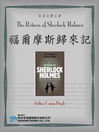 The Return of Sherlock Holmes = 福爾摩斯歸來記