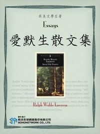 Essays = 愛默生散文集