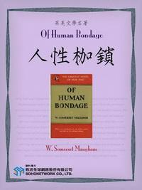 Of Human Bondage = 人性枷鎖