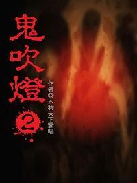 鬼吹燈. 2. 卷四(完), 巫峽棺山