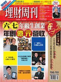 理財周刊 2014/01/24 [第700-701期]:六七年級生創業 年創億元營收