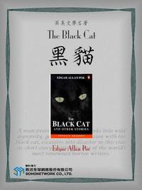 The Black Cat = 黑貓