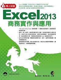 馬上就會Excel 2013商務實作與應用