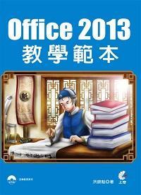 Office 2013教學範本