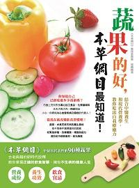 蔬果的好,本草綱目最知道:結合中醫養生和現代營養學,教你吃出自我療癒力