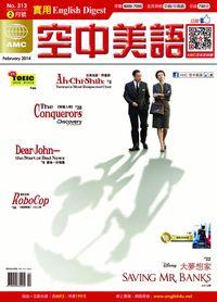 English Digest實用空中美語 [第313期] [有聲書]:大夢想家