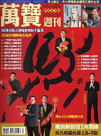 萬寶週刊 2014/01/27 [第1056+1057期]:新春合刊號: 30檔打敗人民幣定存的千里馬