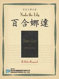 Nada the Lily = 百合娜達