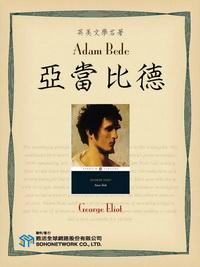 Adam Bede = 亞當比德
