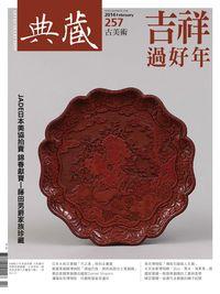 典藏古美術 [第257期]:吉祥過好年