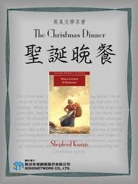 The Christmas Dinner = 聖誕晚餐