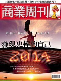 商業周刊 2014/02/03 [第1368期]:做1件不一樣的事,今年你也可以發現更棒的自己