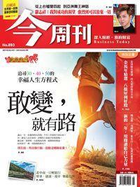 今周刊 2014/02/03 [第893期]:敢變,就有路
