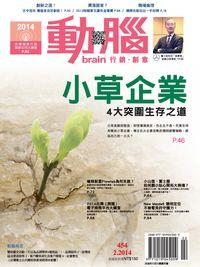 動腦雜誌 [第454期]:小草企業4大突圍生存之道
