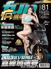 瘋機車雜誌 [第81期]:TAIWAN 2013 S51/32 MILE 直線加速賽 賽後深入報導PART 1