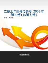 立案工作指導與參考. 2003年第4卷(總第5卷)
