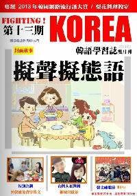 Fighting!KOREA 韓語學習誌 [第13期] [有聲書]:擬聲擬態語