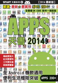 APPS天書. 2014