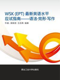 WSK (EPT) 最新英語水平應試指南:語法.完形.寫作