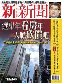 新新聞 2014/01/29 [第1404-1405期]:選舉年看房年大膽砍價吧